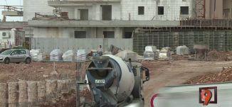 تقرير - حوادث العمل في فرع البناء - 27-5-2016 - التاسعة مع رمزي حكيم- قناة مساواة الفضائية