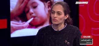 هل هناك مبرر لحالة الهلع تجاه التطعيم ضد الإنفلونزا؟،د. أحلام أبو أحمد،المحتوى،06.01.20،مساواة