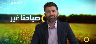 أخبار الرياضة ،مرشد بيبار،صباحنا غير،21-10-2018،قناة مساواة الفضائية