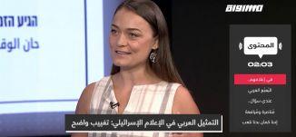التمثيل العربي في الإعلام الإسرائيلي: تغييب واضح ، كاملة طيّون ،المحتوى، 14.09.2019، مساواة