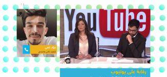 رقابة على يوتيوب: إعدادات الهاتف لحماية الأبناء من مضامين يوتيوب،فؤاد ناهي،صباحنا غير،5-3-2019،