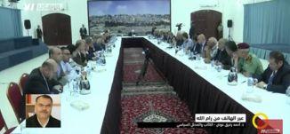 الاثنين القادم : منظمة التحرير الفلسطينية تعقد اجتماعا للمجلس الوطني الفلسطيني،27.4.2018