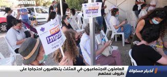 العاملون الاجتماعيون في المثلث يتظاهرون احتجاجا على ظروف عملهم،اخبار مساواة،9.7،مساواة