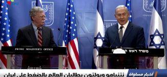 نتنياهو وبولتون يطالبان العالم بالضغط على إيران، اخبار مساواة، 20-8-2018-قناة مساواة الفضائيه