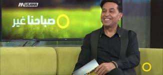 عمر العبدلات واطلاق البوم فلسطيني ،بسيم داموني،صباحنا غير، 19-7-2018- مساواة