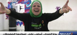 يوغا الضحك.. أسلوب علاجي لمواجهة الضغوطات ،تقرير،اخبار مساواة،2.4.2019، مساواة