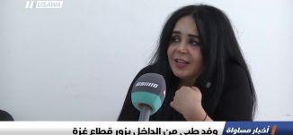 وفد طبي من الداخل يزور قطاع غزة ،تقرير،اخبار مساواة،11.3.2019، مساواة