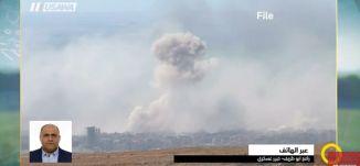 """هجوم على مطار """"التيفور"""" - الجيش السوري يحمل المسؤولية لإسرائيل واسرائيل تصمت، رافع أبو طريف،9.4.2018"""