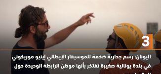 ب 60 ثانية - مينامار: ثلاثة متسلقين يخططون لمغامرة مليئة بالتحدي -اخبار مساواة،14-8-2018