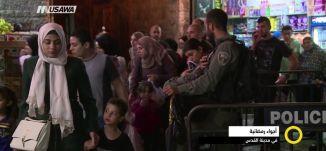 تقرير - أجواء رمضانية ، في مدينة القدس - وجدي عودة - صباحنا غير- 16-6-2017 -  مساواة