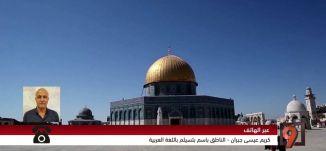 اليونيسكو ومجلس الأمن: تسونامي سياسي ضد اسرائيل  - الكاملة - 14-10-16- #التاسعة - مساواة الفضائية