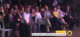 مؤسسة مريم تضيء مخزن الطحين - الداجون في حيفا - 23-10-2015 - قناة مساواة الفضائية - Musawa Channel