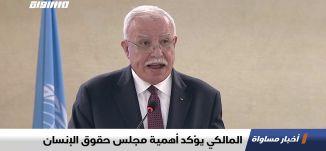 المالكي يؤكد أهمية مجلس حقوق الإنسان،اخبار مساواة ،27.02.2020،قناة مساواة الفضائية