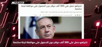 هل سيَتَدخَّل بوتين في الانتِخابات الإسرائيليّة المُقبِلَة لإسقاط نِتنياهو،مترو الصحافة،11-1-2019