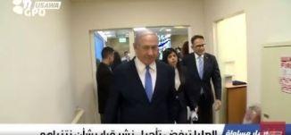 المحكمة الإسرائيلية العليا.. ترفض التماسا قضايا لحماية نتنياهو من المحاكمة،الكاملة،5-1-2019