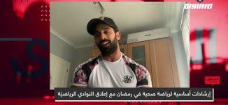 إرشادات أساسية لرياضة صحية في رمضان مع إعلاق النوادي الرياضيّة،أحمد رابوص،المحتوى في رمضان،حلقة 11