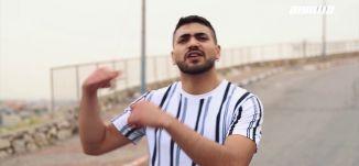 الابداع في فن الاحتجاج لشاب من كفرياسيف بأغنية راب   ،المحتوى في رمضان،الحلقة 6