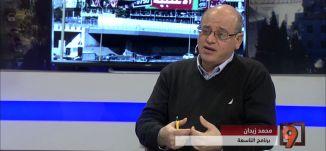 """""""قريبًا سنكون الأغلبية""""؛ حملة التخويف من العرب وتجذير فكرة الترانسفير! - محمد زيدان -#التاسعة -17-1"""