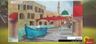 ذكريات مكان وزمان - سليم سعدي -  صباحنا غير-  5.11.2017 - قناة مساواة الفضائية