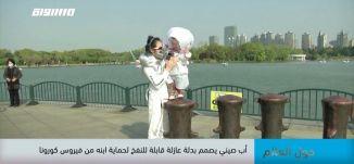 أب صيني يصمم بدلة عازلة قابلة للنفخ لحماية ابنه من فيروس كورونا - حول العالم  -14.04.20- مساواة