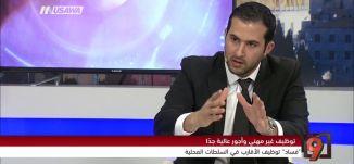 """الراتب 25 ألف ! """" فساد"""" توظيف الأقارب في المجالس العربية - نضال حايك - التاسعة - 14-4-2017 - مساواة"""