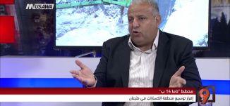 """"""" تاما 14 """"؛ إقرار توسيع كسارات طرعان! - عماد دحلة - التاسعة مع رمزي حكيم  - 31-3-2017 - مساواة"""
