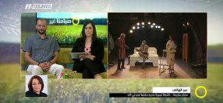 الحديث عن المشاركه في مهرجان يفاوية ،سماح سلايمة،صباحنا غير،8-8-2018-قناة مساواة الفضائيه