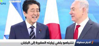 نتنياهو يلغي زيارته المقررة إلى اليابان ،اخبار مساواة 16.10.2019، قناة مساواة