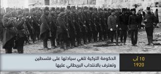 1920 - الحكومة التركية تلغي سيادتها على فلسطين وتعترف بالانتداب البريطاني -ذاكرة في التاريخ-08.10