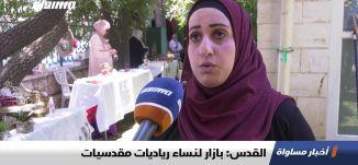 القدس: بازار لنساء رياديات مقدسيات ، تقرير،اخبار مساواة،22.07.2019،قناة مساواة