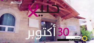 اكتوبر زهر .. التحضيرات في أوجها - محمد حامد - صباحنا غير -13.9.2017 - قناة مساواة
