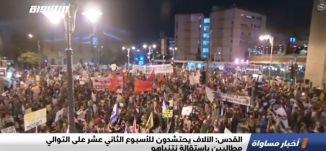 القدس:الآلاف يحتشدون للأسبوع الثاني عشر على التوالي مطالبين باستقالة نتنياهو،الكاملة،اخبارمساواة12.9