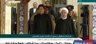 روحاني: إيران وباكستان ستشكلان قوة مشتركة، الكاملة،اخبار مساواة ،23-4-2019،قناة مساواة