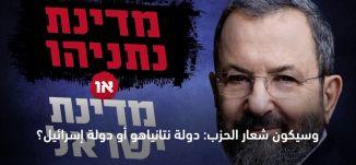 """باراك يؤسس حزبا جديدا """" إسرائيل الديمقراطية """" - قناة مساواة الفضائية - MusawaChannel"""