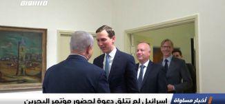 إسرائيل لم تتلق دعوة لحضور مؤتمر البحرين،الكاملة،اخبار مساواة ،10-06-2019،مساواة