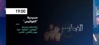 19:00 - مسرحية الفوانيس- فعاليات ثقافية هذا المساء -19-7-2019