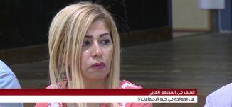 العنف بين العرب؛ 14 قتيلاً خلال شهرين!! -  طلب الصانع -  التاسعة مع رمزي حكيم - قناة مساواة