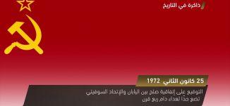 تأسيس عصبة الأمم ، ذاكرة في التاريخ، 25.1.2018 ،  قناة مساواة الفضائية