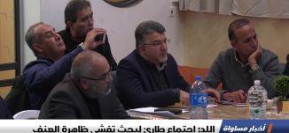 اللد: اجتماع طارئ لبحث تفشي ظاهرة العنف،اخبار مساواة،17.12.2018، مساواة