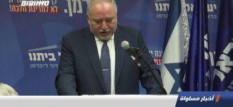 ردود فعل إسرائيلية على نتائج انتخابات الليكود،اخبار مساواة ،27.12.19،مساواة