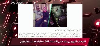 صحيفة السياسة الكويتية : إسرائيل تطلب من أميركا الاعتراف بسيادتها على الجولان،مترو الصحافة،8-1-2019