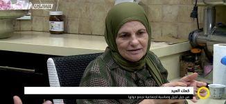 تقرير : كعك العيد من جيل لجيل ومناسبة اجتماعية تجمع حولها- شفاعمرو ،صباحنا غير،22-8-2018 - مساواة