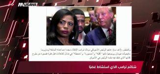رأي اليوم: شتائم ترامب الذي استشاط غضبًا،مترو الصحافة،15.8.2018 قناة مساواة الفضائية