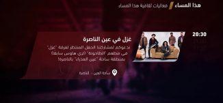 غزل في عين  الناصرة ! - فعاليات ثقافية هذا المساء - 23-2-  2018 - قناة مساواة الفضائية