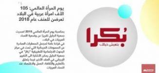 بكرا:يوم المرأة العالمي: 105 الآف امرأة عربية في البلاد تعرضن للعنف عام 2018،صباحناغير،الكاملة، 8-3