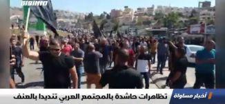تظاهرات حاشدة بالمجتمع العربي تنديدا بالعنف ،الكاملة،اخبار مساواة ،04.10.19،مساواة
