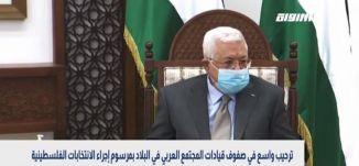ترحيب واسع بمرسوم الانتخابات الفلسطينية،الكاملة،بانوراما مساواة،20.01.2021،قناة مساواة