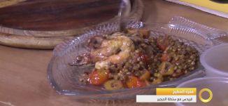 فقرة المطبخ - قريدس مع سلطة الجرجير - #صباحنا_غير- 6-9-2016- قناة مساواة الفضائية - Musawa Channel