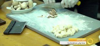 فقرة المطبخ - وجبة نيوكي مع فقع وكستنا - #صباحنا غير-18-10-2016 - قناة مساواة الفضائية