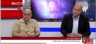 هبوط المشتركة الى 10 مقاعد - يوسف مقالدة ومحمد زيدان - التاسعة  - 18-7-2017 - مساواة